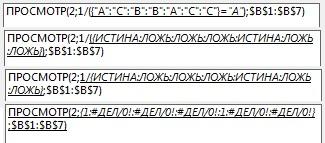 Рис. 6.37. Пошаговое вычисление формулы