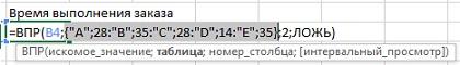 Рис. 6.39. Нажмите F9. Excel вставит массив констант внутрь формулы