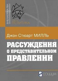 Джон Стюарт Милль. Рассуждения о представительном правлении. Обложка