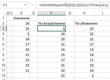 Рис. 1. Сортировка с помощью формулы