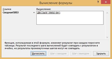 Рис. 2. ДВССЫЛ возвращает неверную ссылку, потому что Excel изменяет дату на порядковый номер