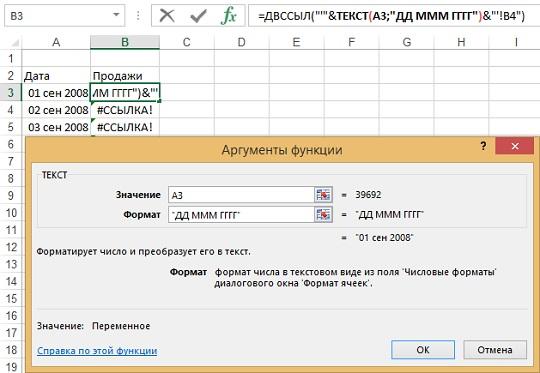 Рис. 3. Используйте функцию ТЕКСТ для преобразования даты в текст, который выглядит как дата
