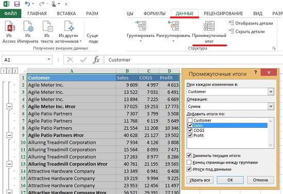 Мал.  3. Налаштування параметрів структури даних в діалоговому вікні Проміжні підсумки