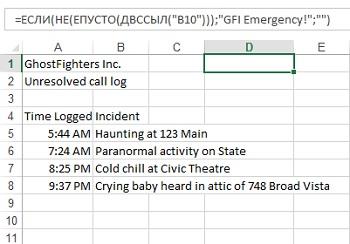 Рис. 4. ДВССЫЛ(В10) заставит Excel всегда ссылаться на B10