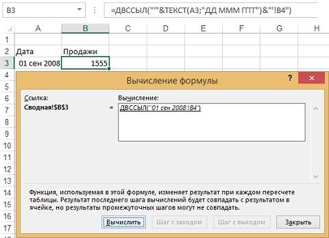 Рис. 4. ДВССЫЛ обрабатывает верную ссылку, потому что «подсунули» текст вместо порядкового номера