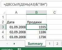 Рис. 5. В этом случае функция ТЕКСТ может быть заменена на функцию ДЕНЬ
