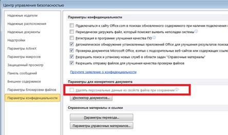 1. Удалять персональные данные из свойств файла при сохранении