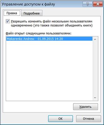 2. Разрешить изменять файл нескольким пользователем