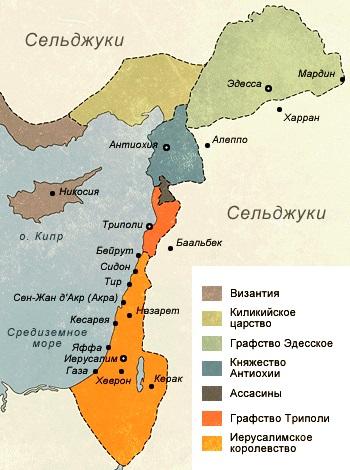 Рис. 1. Государства крестоносцев на Востоке в 1140 году
