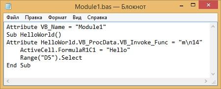 Рис. 4. Экспортированный код VBA; файл открыт в Блокноте