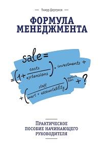 Тимур Дергунов. Формула менеджмента. Обложка
