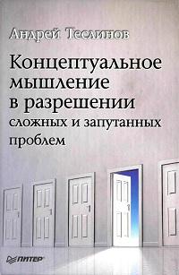 Андрей Теслинов. Концептуальное мышление. Обложка