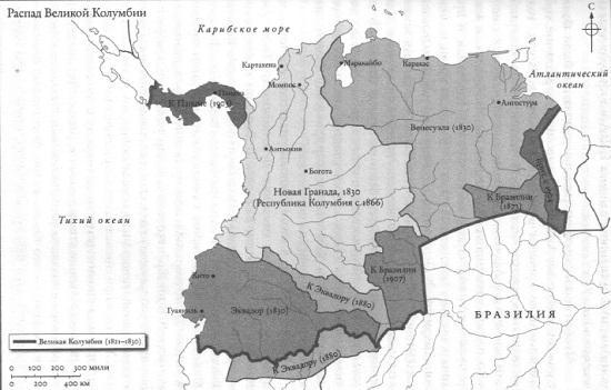 Распад Великой Колумбии