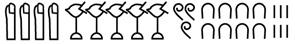 Рис. 2. Иероглифическая запись число 45 386