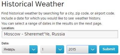 Рис. 2. Архивные данные о погоде