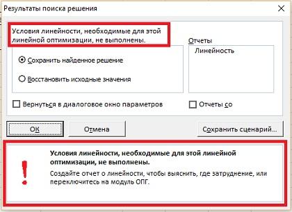 Рис. 7. Excel не дает вам использовать логические операторы в линейном алгоритме