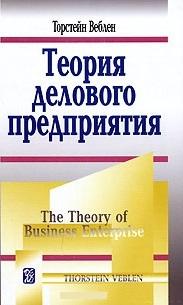 Торстейн Веблен. Теория делового предприятия. Обложка