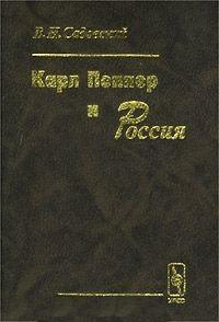 Вадим Садовский. Карл Поппер и Россия