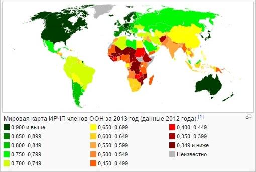 Мировая карта ИРЧП членов ООН за 2013 год