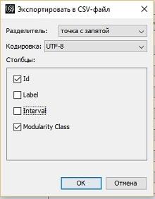 Рис. 38. Параметры экспорта в CSV-файл