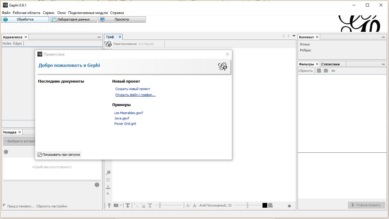 Рис. 4. Открытие файла Друзья.csv в Gephi