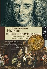 Томас Левенсон. Ньютон и фальшивомонетчик. Обложка