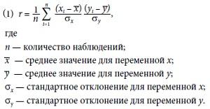 Формула 1. Коэффициент корреляции