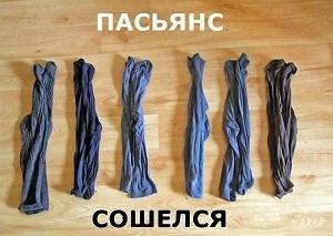 Эксперимент с чистыми носками