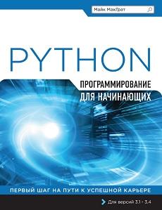 Майк МакГрат. Программирование на Python для начинающих. Обложка