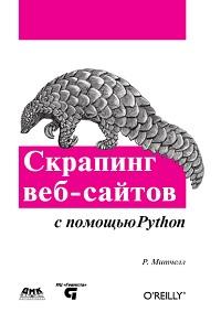 Райан Митчелл. Скрапинг веб-сайтов с помощью Python. Обложка