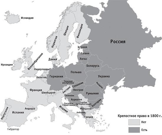 Рис. 2. Крепостное право в Европе в 1800 г