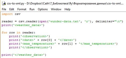 Рис. 2. Программа конвертера csv-to-xml