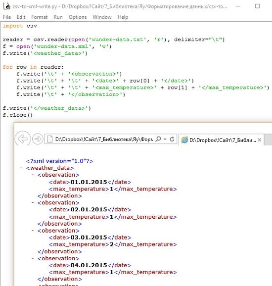 Рис. 3. Код конвертера csv-to-xml-write и файл wunder-data.xml, открытый в Internet Explorer