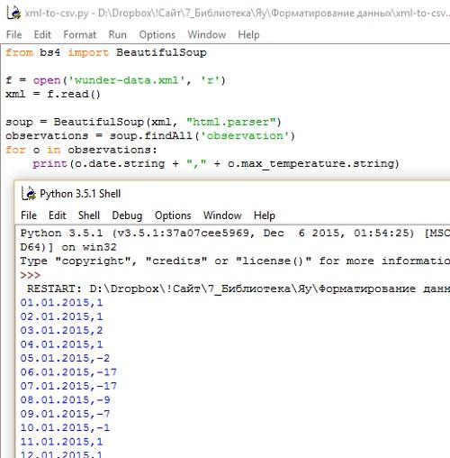 Рис. 4. Обратный конвертер xml-to-csv