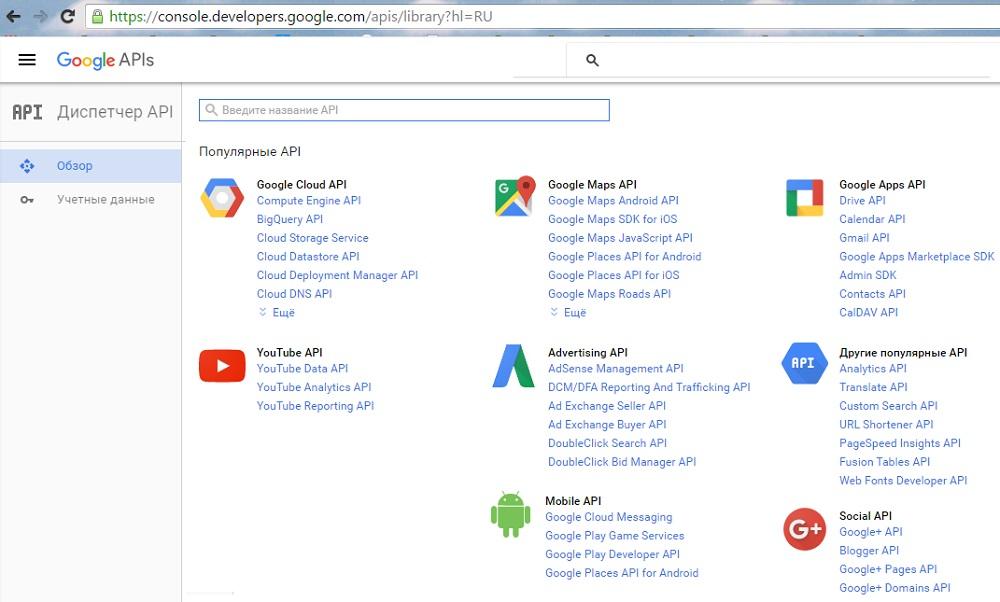 Рис. 6. Диспетчер API Google