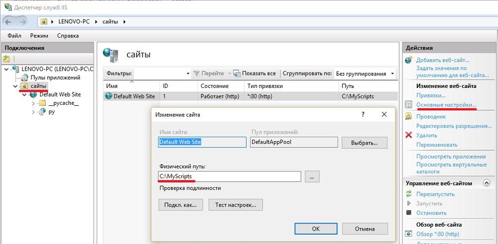 Рис. 8. Изменение физической папки, открываемой при наборе в браузере адреса localhost