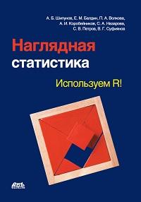 Алексей Шипунов. Наглядная статистика. Используем R. Обл