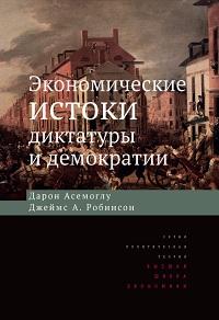Дарон Асемоглу. Экономические истоки диктатуры и демократии. Обложка