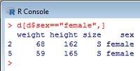 Рис. 12. Отбор данных из таблицы с помощью логического вектора