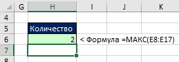 Рис. 15.15. Ячейка Н6 с помощью функции МАКС вычисляет количество записей