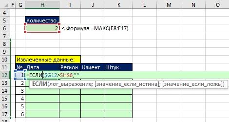 Рис. 15.16. Функция ЕСЛИ предпочтительнее для запуска формулы поиска, по сравнению с функцией ЕСЛИОШИБКА