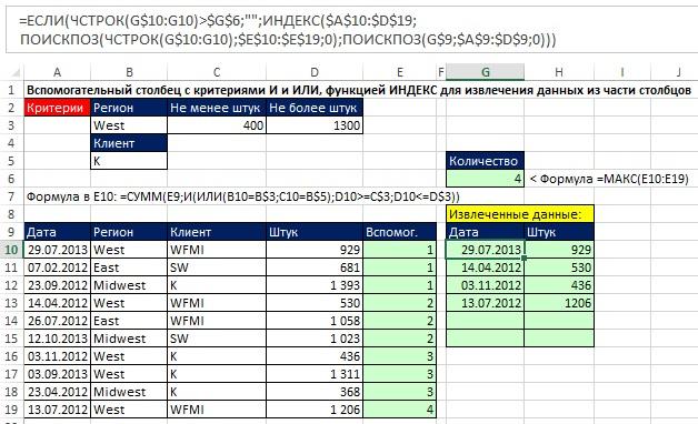 Рис. 15.21. Критерии И и ИЛИ, в двух-координатном поиске для извлечения части столбцов по их названию