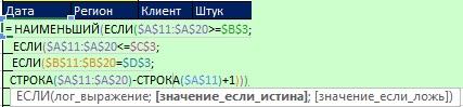 Рис. 15.25. Элемент формулы для создания массива относительных позиций отобранных записей