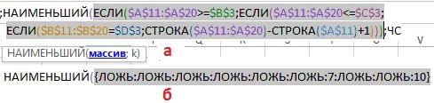 Рис. 15.26. Выделите фрагмент формулы, нажмите F9