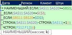Рис. 15.27. Фрагмент формулы, последовательно извлекающий номера строк, отвечающих критериям