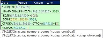 Рис. 15.29. Функция НАИМЕНЬШИЙ располагается в аргументе номер_строки функции ИНДЕКС