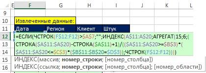 Рис. 15.37. Функция АГРЕГАТ в аргументе номер_строки функции ИНДЕКС