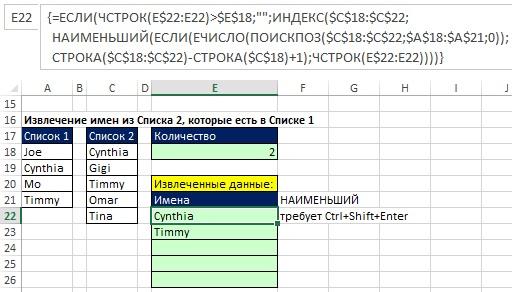 Рис. 15.54. Извлечение имен, имеющихся в обоих списках