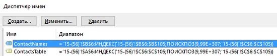 Рис. 15.56. Используйте функцию ИНДЕКС и «большое число», чтобы создать два динамических диапазона