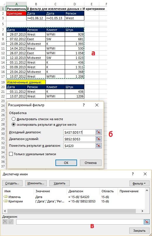 Рис. 15.6. Расширенный фильтр для извлечения данных с И критериями